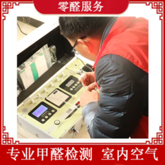甲醛检测 家 甲醛检测