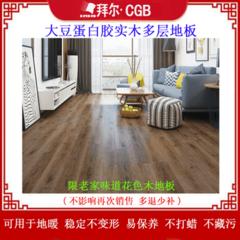 CGB大豆蛋白胶实木多层地板(老家味道)实木地暖专用地板 不包安装 不含踢脚线 工厂店 1220mm